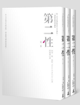 第二性(唯一法文直譯經典中文全譯本,三冊精裝限量典藏版)