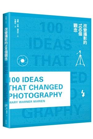 改變攝影的100個觀念