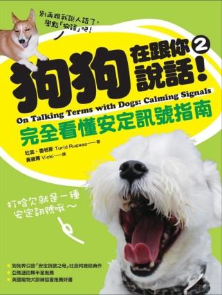狗狗在跟你說話2!完全看懂安定訊號指南