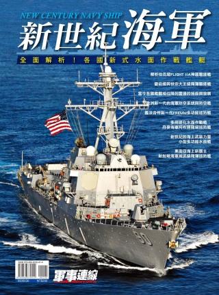 新世紀海軍:全面解析各國新式水面作戰艦艇