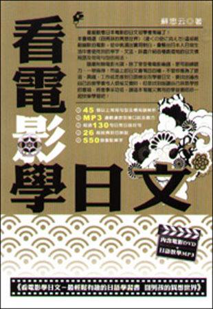 看電影學日文:最輕鬆有趣的日語學習書(囧男孩的異想世界)