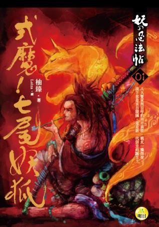 妖的忍法帖(1)式魔!七尾妖狐