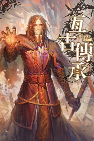 超級骷髏兵 07 亙古傳承