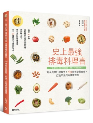 史上最強排毒料理書:野菜是最好的醫生!169道對症蔬食餐,打造不生病的健康體質