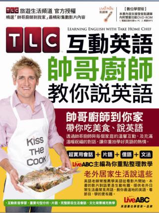 TLC互動英語 帥哥廚師教你說英語【書+1片DVD-ROM電腦互動光碟(含朗讀MP3功能)】