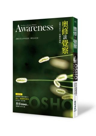 奧修談覺察:品嘗自在合一的佛性滋味(附DVD)