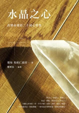 水晶之心:改變命運的二十則心智慧