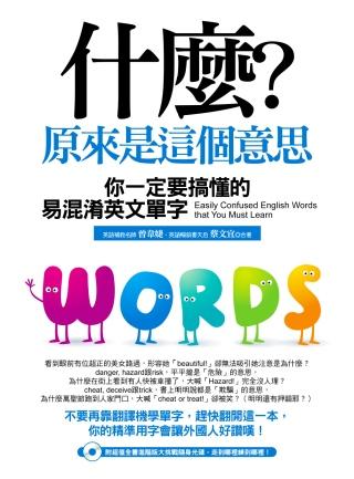 什麼?原來是這個意思?:你一定要搞懂的英文易混淆單字