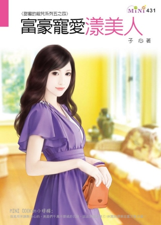 甜蜜的詛咒系列五之四:富豪寵愛漾美人