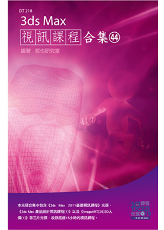 3ds Max 視訊課程合集(44)