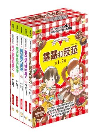 露露和菈菈1-5套書(2013新版)(附贈創意食譜)