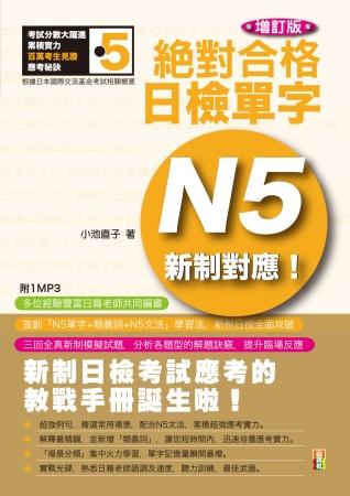 增訂版 新制對應 絕對合格!日檢單字N5(25K+1MP3)