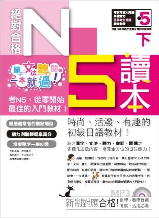 絕對合格!日檢N5讀本(下)-單字、文法、聽力、閱讀??一本就過!(16K+MP3)
