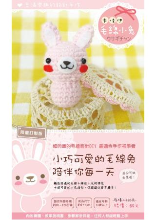 毛線鉤針材料包 毛線小兔