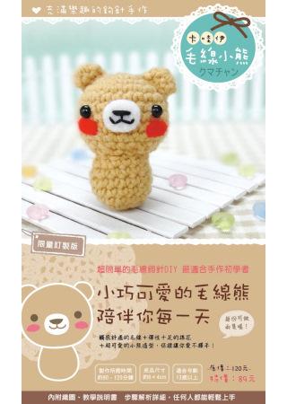 毛線鉤針材料包 毛線小熊