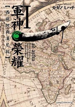 軍神榮耀 ─西庛阿與漢尼拔─(01)