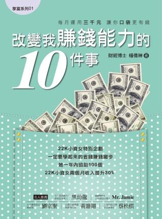 改變我賺錢能力的10件事