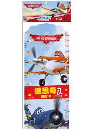 飛機總動員 造型身高尺(附視力表)