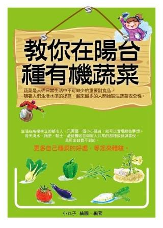 教你在陽台種有機蔬菜