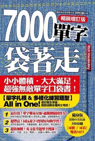 7000單字袋著走(暢銷增訂版)(附超值光碟:[可看可聽-雙效 MP3]+[考題中譯詳解-PDF檔])