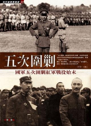 五次圍剿:國軍五次圍剿紅軍戰役始末