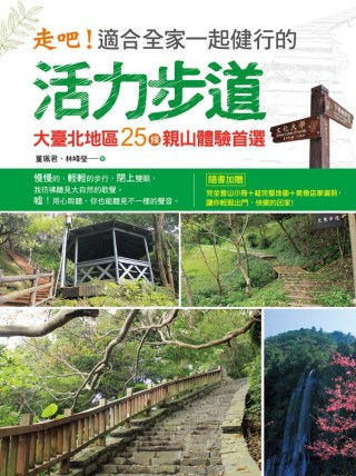 走吧!適合全家一起健行的活力步道:大臺北地區25條親山體驗首選
