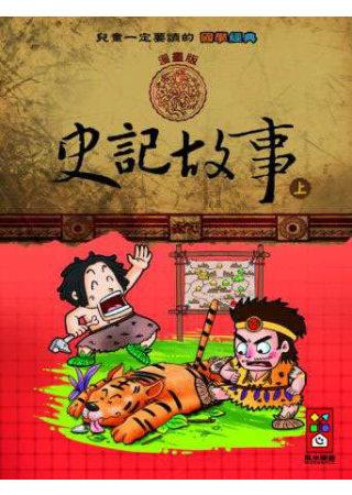 史記故事(上):兒童一定要讀的國學經典漫畫版