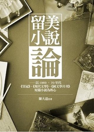留美小說論:以1960、70年代《皇冠》、《現代文學》、《純文學月刊》短篇小說為核心