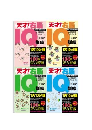 天才!右腦IQ訓練(4冊)