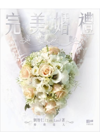 完美婚禮籌備天書