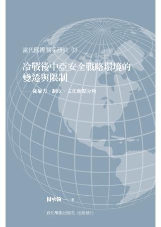 冷戰後中亞安全戰略環境的變遷與限制:從權力、制度、文化觀點分析