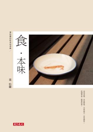 食.本味:葉怡蘭的飲食追尋錄