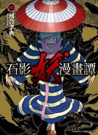 石影妖漫畫譚 10