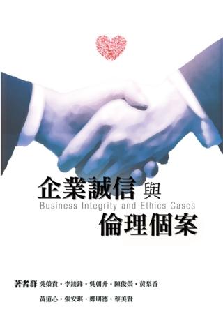 企業誠信與倫理個案