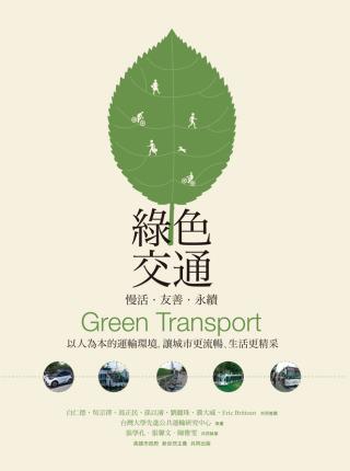 綠色交通 慢活‧友善‧永續:以人為本的運輸環境,讓城市更流暢、生活更精采