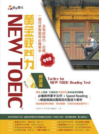 New TOEIC 黃金戰鬥力:閱讀篇 Tactics for New TOEIC Reading Test 一個月掌握商用必備單字及考試技巧,目標990(附光碟)