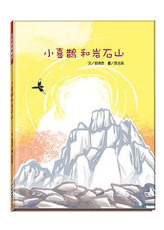 小喜鵲和岩石山(精裝)
