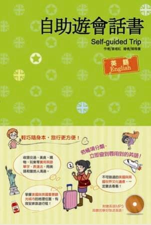 自助遊會話書 英語(書附1 片MP3)