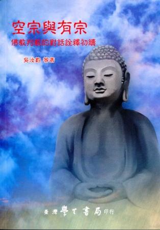 空宗與有宗:佛教判教的對話詮釋初續