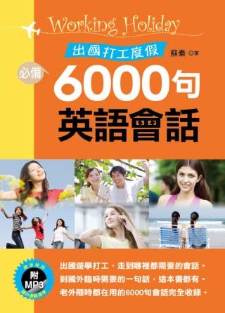 出國打工度假6000句英語會話 (附MP3)