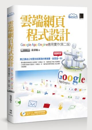 雲端網頁程式設計:Google App Engine應用實作(第二版)(附DVD)