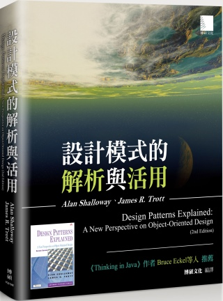 設計模式的解析與活用(Design Patterns Explained: A New Perspective on Object-Oriented Design, 2nd Edition)