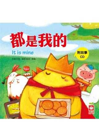 小雞妙妙的幸福旅行:都是我的+故事CD