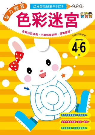 智力開發:色彩迷宮 (4-6歲)
