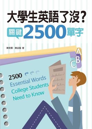 大學生英語了沒?關鍵2500單字