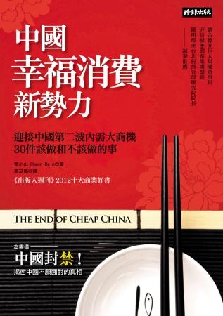 中國幸福消費新勢力:迎接中國第二波內需大商機,30件該做和不該做的事