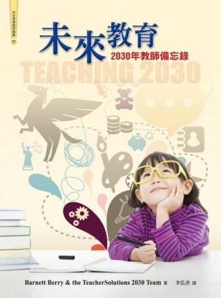 未來教育:2030年教師備忘錄
