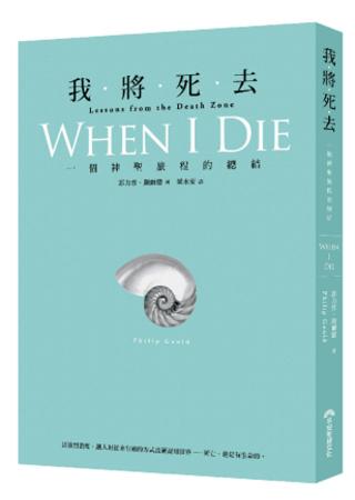 我將死去:一個神聖旅程的總結