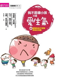 我不是壞小孩,只是愛生氣:40個幫助孩子控制怒氣的活動