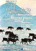 不可思議的旅程─六種動物的自然旅行(精裝)